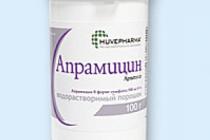 Апрамицин порошок