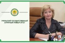 Назначен новый ректор Уральского Аграрного Университета
