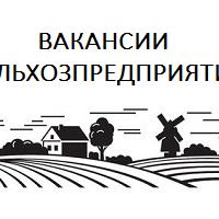 Вакансия: Зоотехник, Свердловская обл., Камышловский р-н