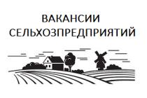 Вакансия: Зоотехник, Верхнетагильский р-н, Свердловская обл.