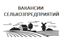 Вакансия: Главный зоотехник, Туймазинский р-н, Башкирия