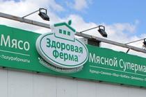 «Здоровая Ферма» пришла к соглашению в судебном споре с Росприроднадзором