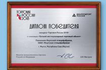 Якутская птицефабрика победила в конкурсе «Торговля России»