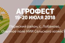 19-20 июля 2018 года в Пермском крае состоится «АГРОФЕСТ-2018»
