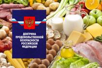 Разработана новая Доктрина продовольственной безопасности