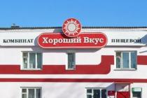 Сибирская аграрная группа купила свердловский «Хороший вкус», но не весь