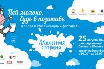 В Уфе пройдёт всероссийский фестиваль «Молочная страна-2018»