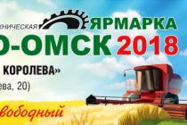Открылась сибирская агротехническая выставка-ярмарка «Агро-Омск 2018»