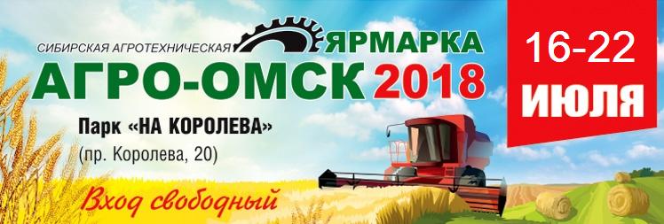 vistavka-agro-omsk-2018