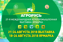 Международная агропромышленная выставка «Агрорусь — 2018″ пройдёт в С.-Петербурге с 21 по 24 августа