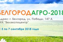 Выставка «БелгородАгро — 2018» будет открыта с 5 по 7 сентября
