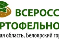 «Всероссийский день картофельного поля-2018» состоится в Свердловской области 22-23 августа
