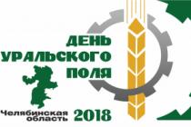 2 и 3 августа на базе предприятия «Чебаркульская птица» пройдёт «День уральского поля 2018»