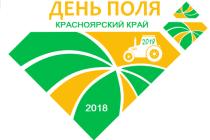 «День поля — 2018». В Красноярском крае пройдет большая сельскохозяйственная выставка