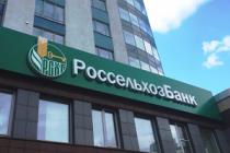 РСХБ повысил лимит кредитования группы компаний «Дамате»