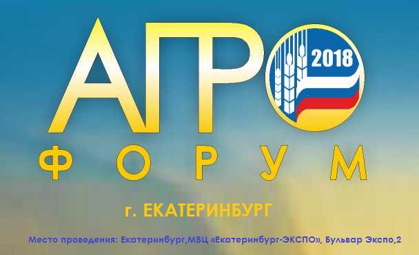 Agroforum-2018-ekaterinburg