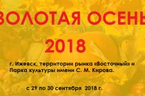 29 и 30 сентября в Ижевске пройдет сельскохозяйственная выставка-ярмарка «Золотая осень — 2018»