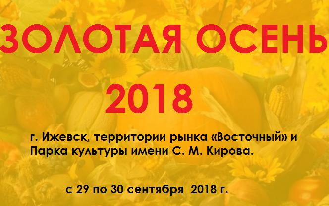 ярмарка золотая осень 2018 в г Ижевске