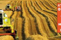 Лучшие достижения АПК Сибири продемонстрируют на агропромышленном форуме в Красноярске