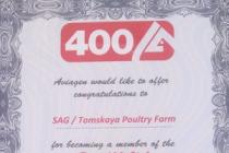 Птицефабрика «Томская» вошла в число лучших мировых производителей