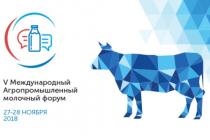 27-28 ноября 2018 года состоится V Международный агропромышленный молочный форум