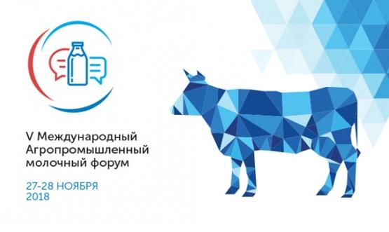 5-molochniy-forum