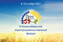 Стартовал 2-й Новосибирский агропродовольственный форум