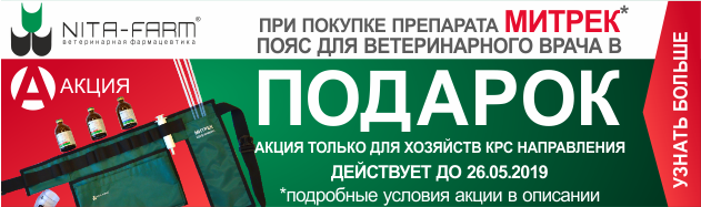 Нита-Фарм Митрек