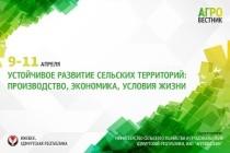 В Удмуртии пройдет межрегиональный экономический форум по развитию сельских территорий
