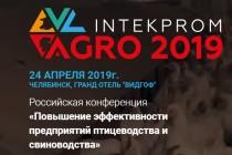 Конференция INTEKPROM AGRO 2019 24 апреля в Челябинске: «Повышение эффективности предприятий птицеводства и свиноводства»