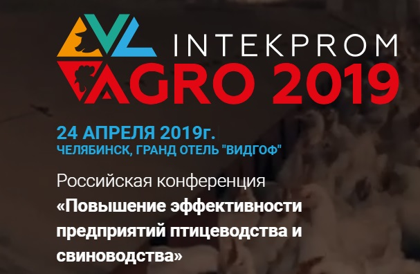 intercom-agro-2019
