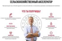 Удмуртия запускает бизнес-акселератор «Я – фермер!»