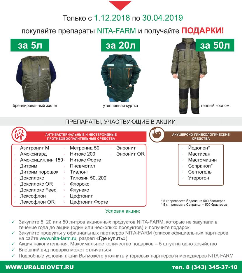 listovka-NITA-FARM-2019