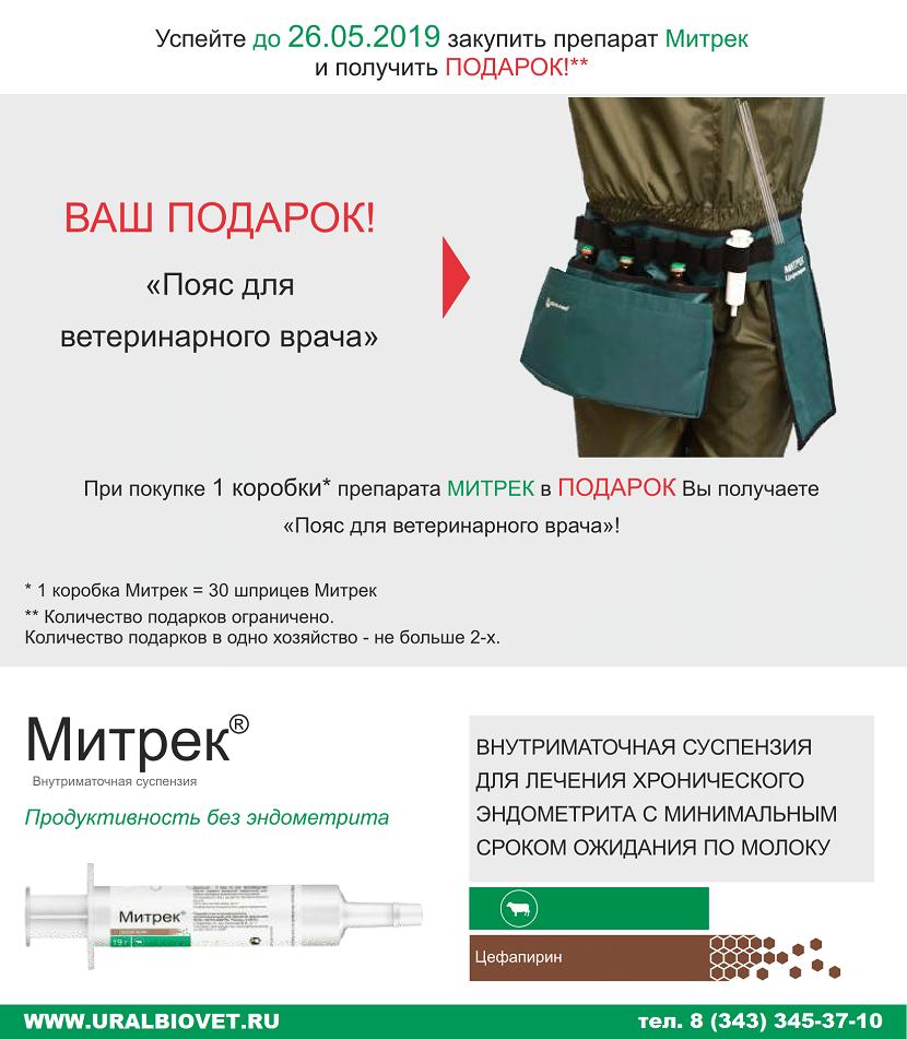 mitrek-listovka-akciya
