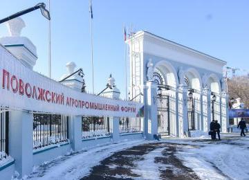 povolzhskiy-agroforum