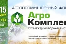 12 марта в Уфе откроется 29-я международная выставка «АгроКомплекс-2019»