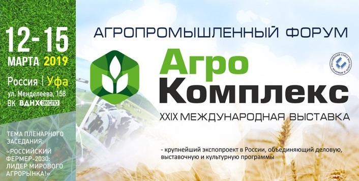 29-я международная выставка «АгроКомплекс-2019»