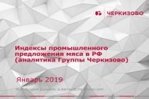 Индексы промышленного предложения мяса в РФ , январь 2019 г. (аналитика Группы «Черкизово»)