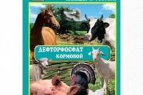 Дефторфосфат кормовой 1кг