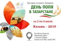 Изменились сроки проведения выставки «День поля в Татарстане -2019″