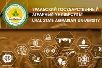 Международная научно-практической конференция «Цифровизация сельского хозяйства – стратегия развития» проходит в Екатеринбурге
