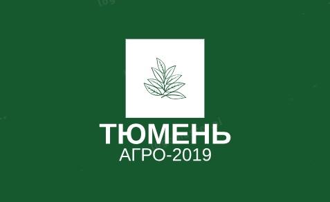 Тюмень Агро-2019 лого