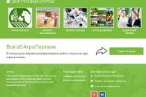 Агропортал для будущих фермеров запустили в Удмуртии