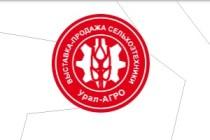 Сегодня стартует выставка-ярмарка сельскохозяйственной техники и оборудования «Урал-АГРО-2019»