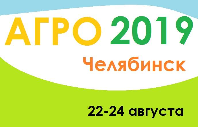 Agro-2019-chelyabinsk Агро-2019 челябинск