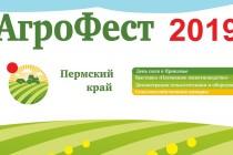 «Прикамский АгроФест — 2019″ пройдет с 10 по 11 июля 2019 года