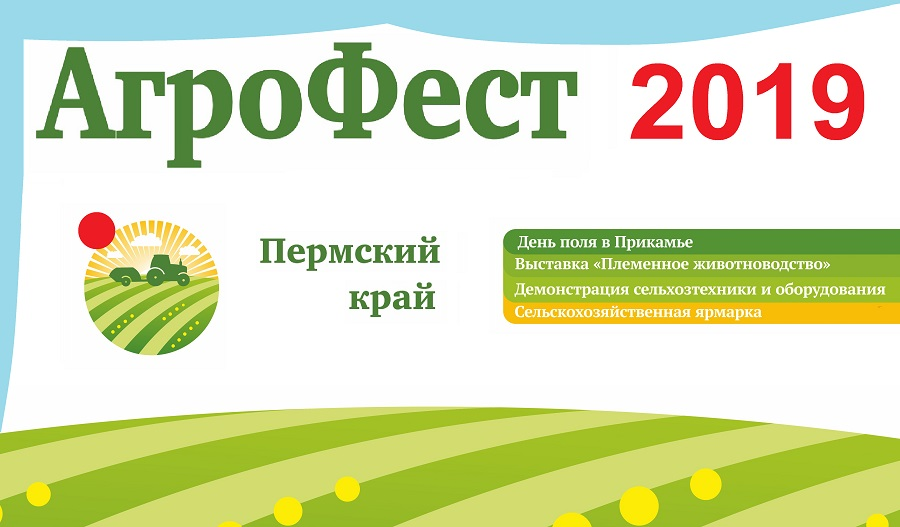 agrofest-20109-perm