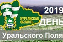 Юбилейный «День Уральского поля-2019» состоится в Курганской области