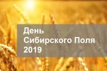 «День сибирского поля-2019» пройдет 19-20 июня