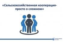 Субсидии сельскохозяйственным потребительским кооперативам и центрам компетенции Оренбургской области